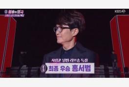 [종합] '불후의명곡'