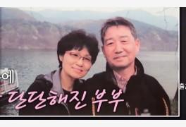 """""""나이 들어갈수록""""…개그맨 김병조 아내, 남편 향한 애정 표현"""