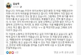 """김남국 """"20대와 대화 하겠다"""" 펨코 언급, 이준석은 """"길거리에서 물어봐라"""""""