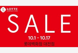 롯데백화점 대전점, 가