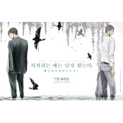 요네다 코우 BL BL만화 <지저귀는 새는 날지 BL만화 않는다> 극장판 7월 BL만화 개봉