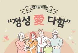 예다함상조, 가정의 달 '정성愛다함' 프로모션 진행