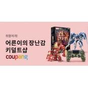 """쿠팡 """"장난감 좋아하는 성인장난감 어른 모여라… 키덜트샵 성인장난감 오픈"""""""
