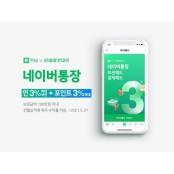 """네이버통장, 연 최대 3% 파격적 이자…""""네이버페이 혜택까지"""" 네이버스포츠"""