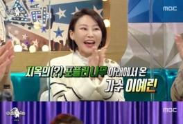 """가수 이예린, '라스' 깜짝 출연…'카메라 충돌 사고'에 """"지금이면 누워서 안 ..."""