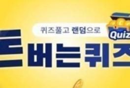 '성분에디터 장영란' 캐시워크 돈버는퀴즈 정답 공개 'OOOO'