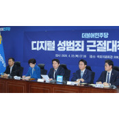 S. Korea announces strengthened measures SEXKOREA to eradicate digital sex crimes SEXKOREA