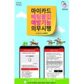 마사회, 마이카드 배팅몰입 예방기능 설정…경마 부작용 방지 모바일배팅