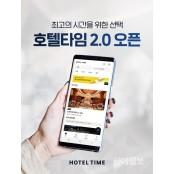 """호텔타임, 2.0 버전 출시…""""숙소 탐색 시스템 강화 페이지탐색 """""""