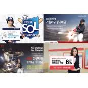 은행권 야구 예적금 야구랭킹결과