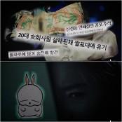 그것이 알고싶다 소리넷 운영자 테리 박 하루 소리넷 1억원씩 번다...골뱅이 집단강간 사건의 진실은?