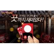 NHN엔터, '한게임 섯다M' 출시… 가전제품 5장섯다 등 경품 응모 이벤트