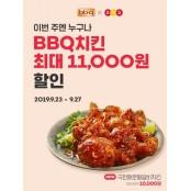 '요기요와 핫한 만남'…BBQ, 27일까지 하루종일 황금알치즈볼 크림치즈볼 최대 1만1000원 할인