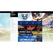 넷마블, 모바일 야구게임 온라인게임정보