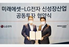 LG전자-미래에셋, 전기