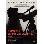 전주영상위, 전주영화학교 극영화 연출 교육 19세영화 수강생 모집