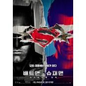<김기범의 시네 리플릿> 슈퍼맨 배트맨 차이 <배트맨 대 슈퍼맨>, 슈퍼맨 배트맨 차이 SF 히어로와 드라마의 슈퍼맨 배트맨 차이 대서사