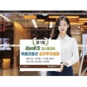 [증권오늘] 하이투자증권, 무료 선물옵션 기초 신고대행 서비스…한국투자증권,