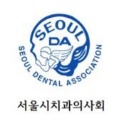 서울특별시치과의사회, 서울 코엑스서