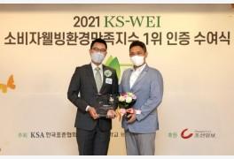 [가전오늘] 웰스팜, K