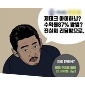 "FX마진거래 사설 업체 배팅사설 난립…""금융상품 아니라 도박"" 배팅사설"