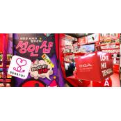 텐가와 넥서스메디케어, 삐에로쑈핑 통해 한국 성인용품시장 진격 텐가매장