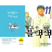 정신질환 다룬 한국·일본 만화블랙잭 대표 만화 '주목' 만화블랙잭