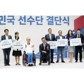 콜로플라스트, 장애인아시아경기대회 지원