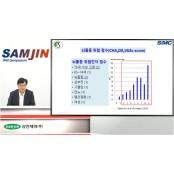 삼진제약 항응고제 '엘사반' 웹심포지엄 개최