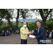 청도군 농촌지도자 청도군연합회 성금 기탁