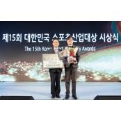 행사_(주)아피스 제15회 대한민국 스포츠산업대상 우수상 야피스 수상