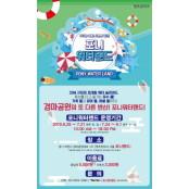 한국마사회, 올 여름 경마장은 워터파크로 변신한다
