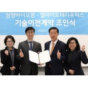 삼양바이오팜, 바이오벤처 '엘마이토 엘마 테라퓨틱스'와 기술이전계약