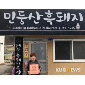 """""""폐광지역 맛집은 여기""""...강원랜드 정태영삼 숨은맛집 강원랜드맛집 5곳 선정"""