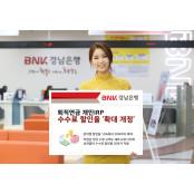[BNK경남은행] 퇴직연금 개인IRP 시간외거래 수수료 수수료 할인율