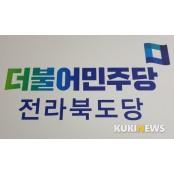 [총선]더불어민주당 전북도당, 민생당 네거티브 강한 위하자 질타