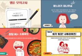 경남웹툰캠퍼스 특별전