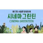 제17회 서울 환경영화제, 시네마그린틴 모집 19세영화 시작