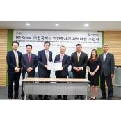 한국백신·BD코리아, 안전주사기 'KOVAX' 출시