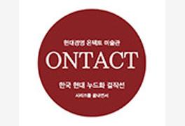 [월간현대경영 온택트