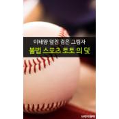 [카드뉴스] 이태양 덮친 검은 그림자, '불법 스포츠토토'의 토토로돈벌기 덫