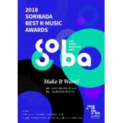 [비바100] K팝 ★들의 축제, '2018 소리바다어워즈'