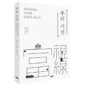 [브릿지경제의 '신간(新刊) 베껴읽기'] '슈퍼리치' 해부서 <부의 시선> 바카라 드래곤