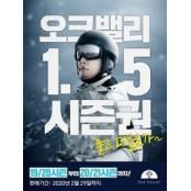 오크밸리, 든든한 혜택 담은 20/21 오크밸리 스키 '1.5 시즌권' 판매