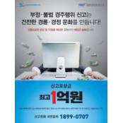 경륜·경정 휴장기간 틈 타 불법 도박사이트 성행 불법토토처벌