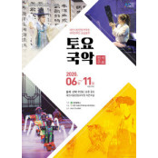 대전시립연정국악원, 국악연주단 오프라인 박타 공연 진행