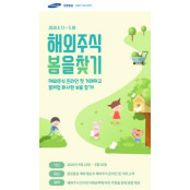 삼성증권, 해외주식 첫 거래 고객에게 상품권·TV 쏜다 스마트폰주식거래