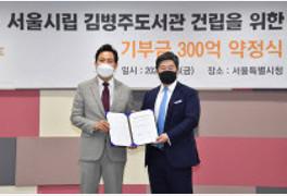 김병주 MBK 회장, 서울