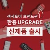 성인용품 브랜드관 라운데, 4월 신상품 텐가 플립오브 텐가후기 판매 개시