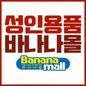 성인용품 쇼핑몰 바나나몰, 진동콘돔 섹시 란제리 및 진동콘돔 커플 진동기 특가 진동콘돔 판매